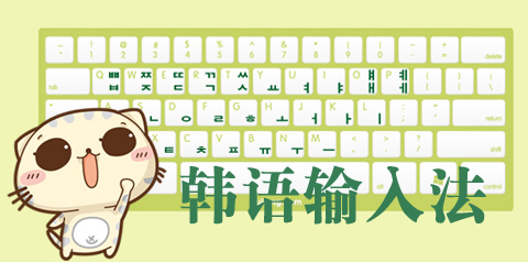 韩语键盘矢量图