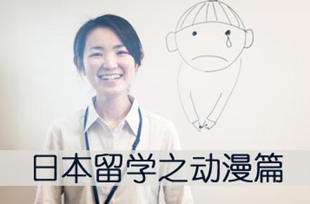 【留学】日本留学之动漫篇