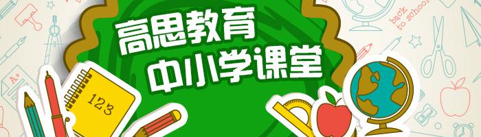 高思教育中小学课堂_精选公开课专题_公开课视频网站